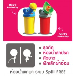 PeePee Elly Portable Urinal Pee Bottles