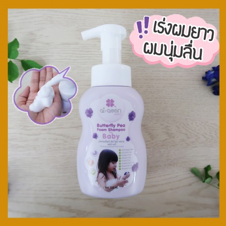 aiaoon  Butterfly Pea foam shampoo for baby
