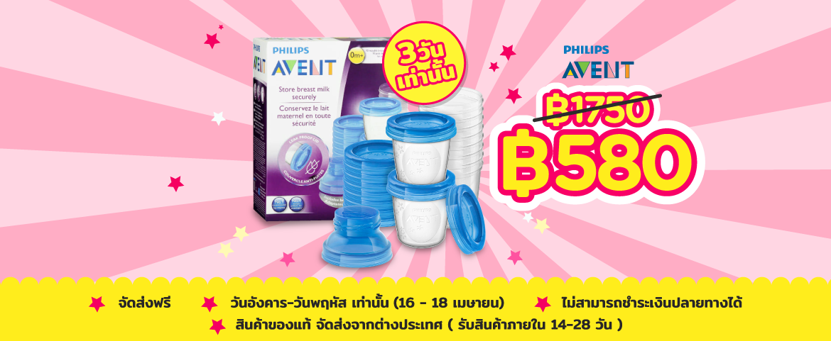Philips Avent Breast Milk Storage Cup