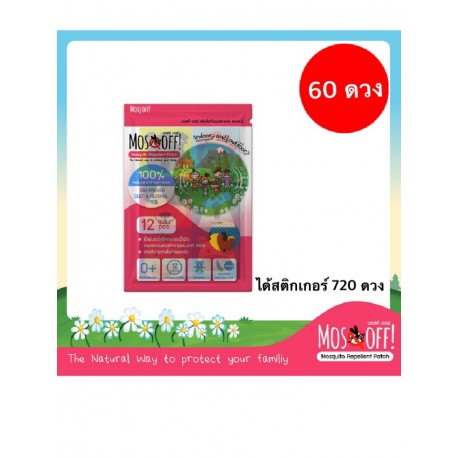 MosQ Off Mosquito Repellent Patch 100% Natural Citronella oil and Lavender oil 60 pack 720 ea